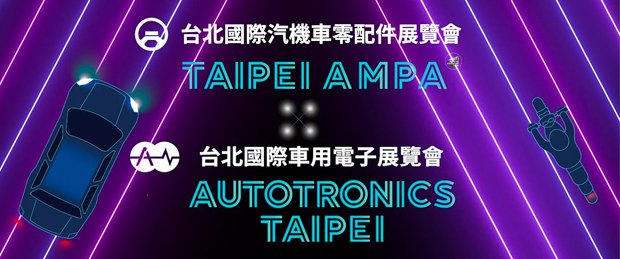 Welcome to join us at 2021 Taipei AMPA & Autotronics!