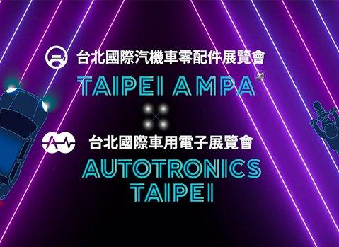 2021 Taipei AMPA & Autotronics